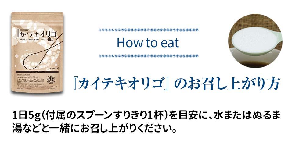 『カイテキオリゴ』のお召し上がり方1日5g(付属のスプーンすりきり1杯)を目安に、水またはぬるま湯などと一緒にお召し上がりください。